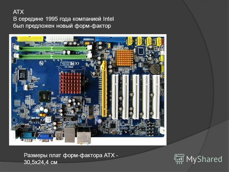 ATX В середине 1995 года компанией Intel был предложен новый форм-фактор Размеры плат форм-фактора АТХ - 30,5 х 24,4 см