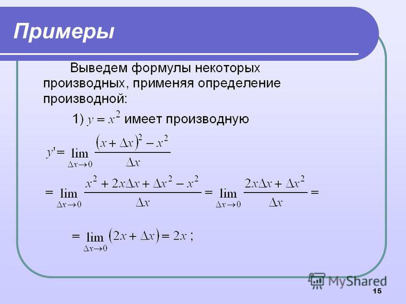 15 Примеры