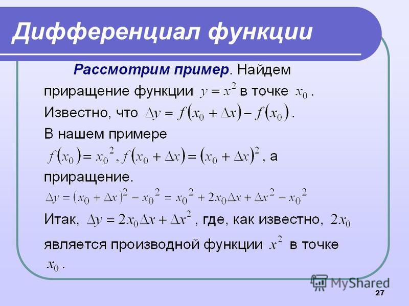 27 Дифференциал функции