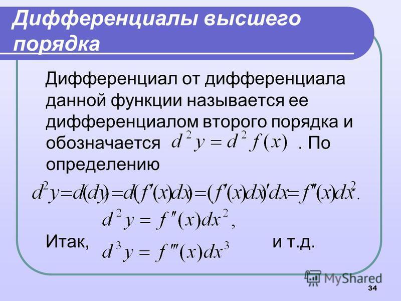 34 Дифференциалы высшего порядка Дифференциал от дифференциала данной функции называется ее дифференциалом второго порядка и обозначается. По определению Итак, и т.д.