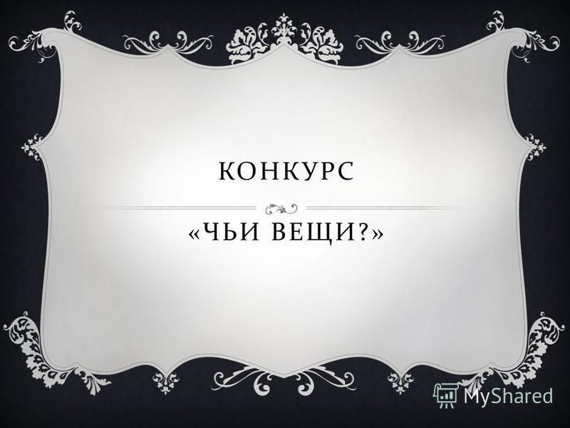 КОНКУРС « ЧЬИ ВЕЩИ ?»