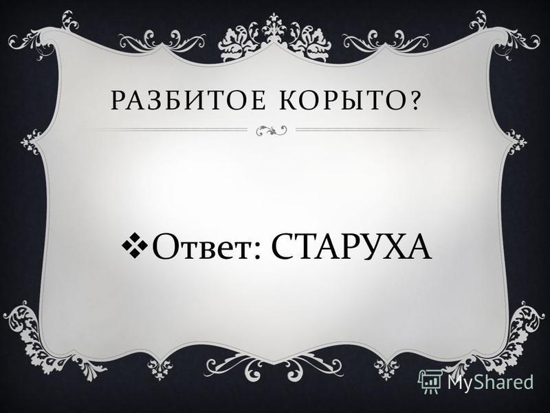 Ответ : СТАРУХА