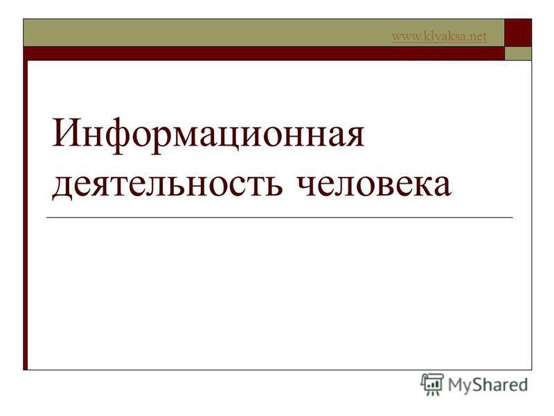 www.klyaksa.net Информационная деятельность человека