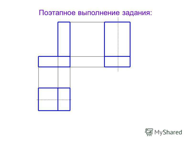 Выполнить 3 вида модели, составленной из двух брусков 1. Выбрать главный вид, определить вид сверху и вид слева. 2. Выполнить построение видов, предварительно провести оси симметрии на видах там, где изображения симметричны. ! Соблюдайте проекционные