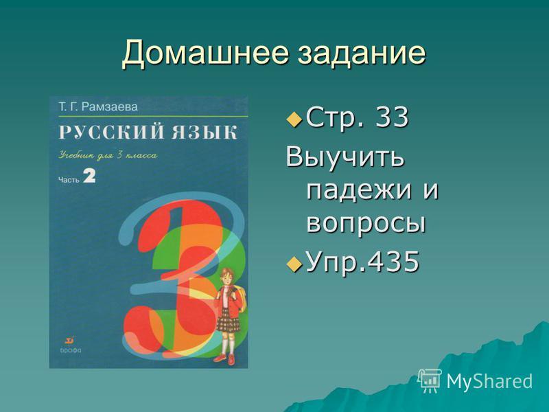 Домашнее задание Стр. 33 Стр. 33 Выучить падежи и вопросы Упр.435 Упр.435