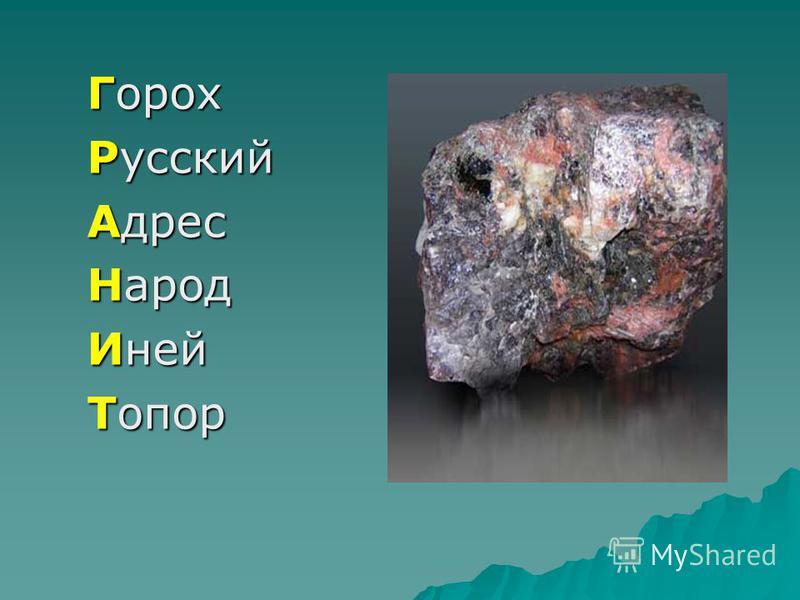 Горок Русский Адрес Народ Иней Топор