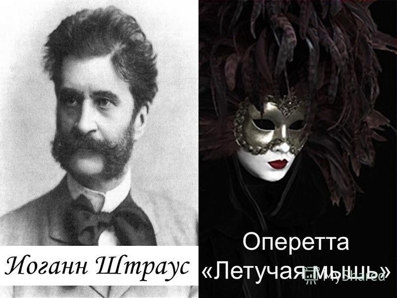 Иоганн Штраус Оперетта «Летучая мышь»