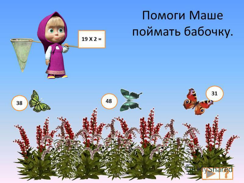 Помоги Маше поймать бабочку. 19 Х 2 = 48 31 38 Pedsovet.su