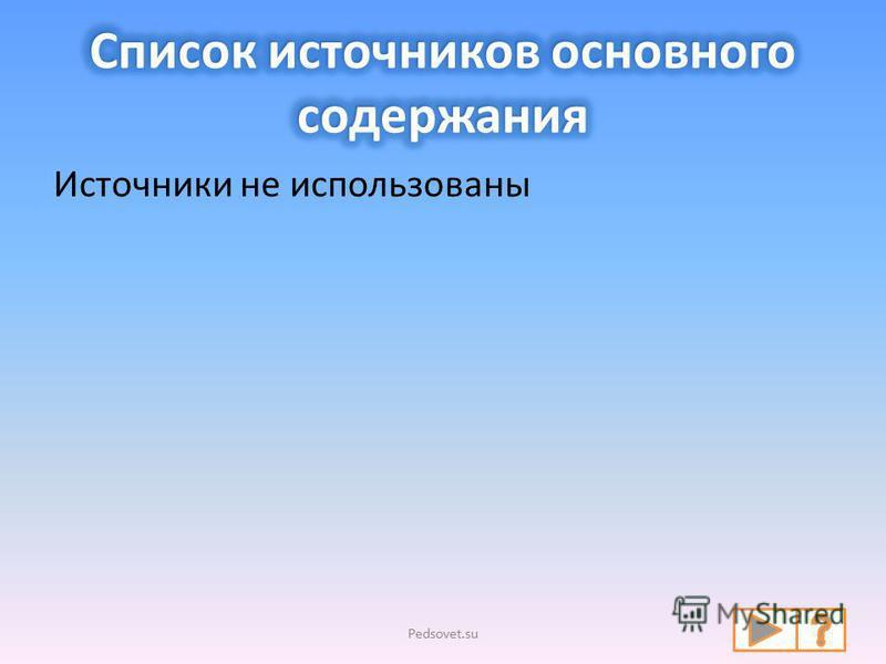 Источники не использованы Pedsovet.su