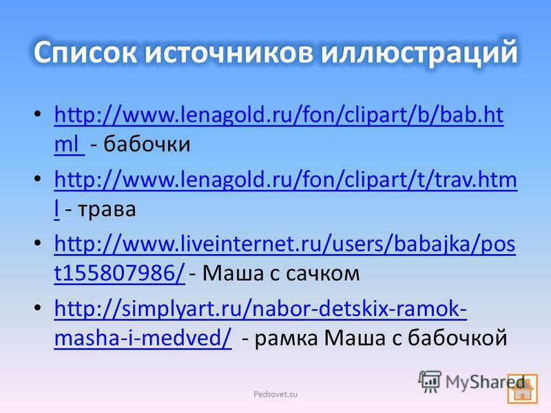 http://www.lenagold.ru/fon/clipart/b/bab.ht ml - бабочки http://www.lenagold.ru/fon/clipart/b/bab.ht ml http://www.lenagold.ru/fon/clipart/t/trav.htm l - трава http://www.lenagold.ru/fon/clipart/t/trav.htm l http://www.liveinternet.ru/users/babajka/p