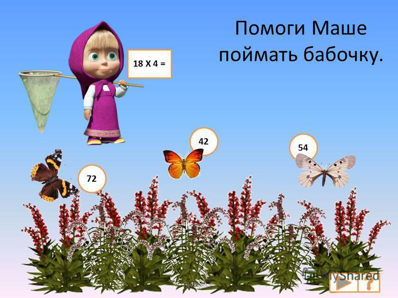 Помоги Маше поймать бабочку. 18 Х 4 = 72 42 54 Pedsovet.su