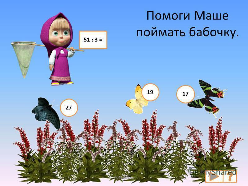 Помоги Маше поймать бабочку. 51 : 3 = 27 19 17 Pedsovet.su