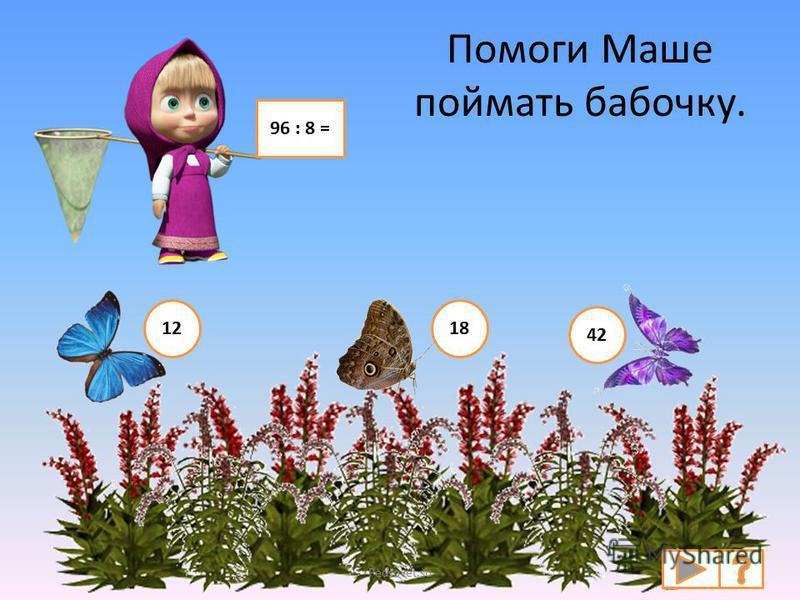 Помоги Маше поймать бабочку. 96 : 8 = 1218 42 Pedsovet.su