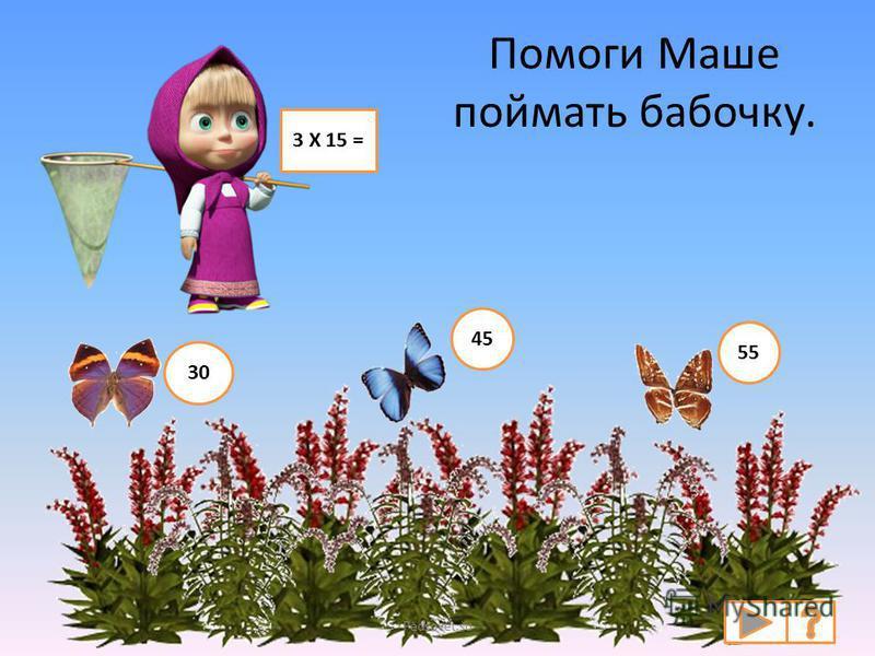 Помоги Маше поймать бабочку. 3 Х 15 = 30 45 55 Pedsovet.su