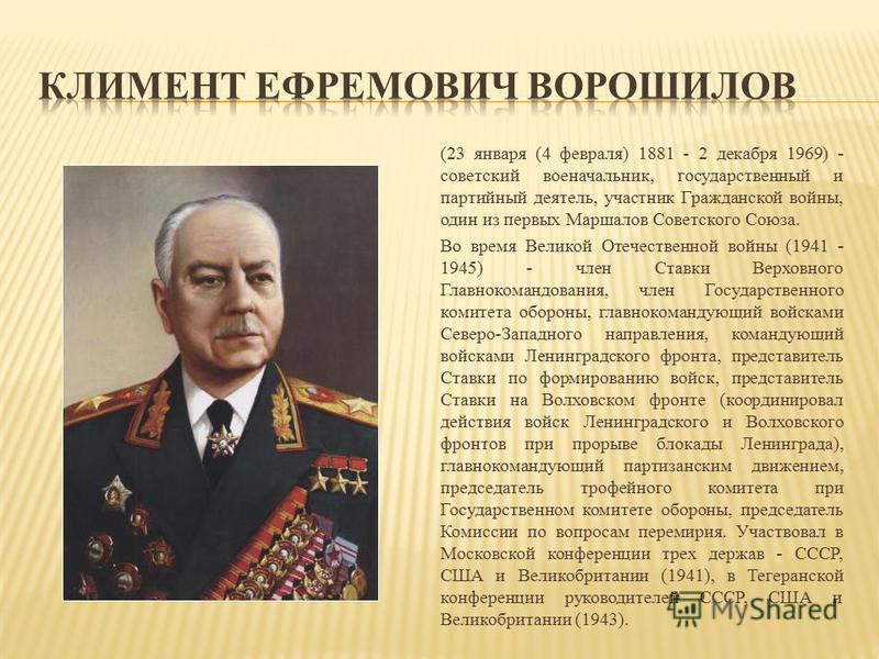 (23 января (4 февраля) 1881 - 2 декабря 1969) - советский военачальник, государственный и партийный деятель, участник Гражданской войны, один из первых Маршалов Советского Союза. Во время Великой Отечественной войны (1941 - 1945) - член Ставки Верхов