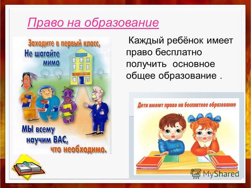 Право на образование Каждый ребёнок имеет право бесплатно получить основное общее образование.