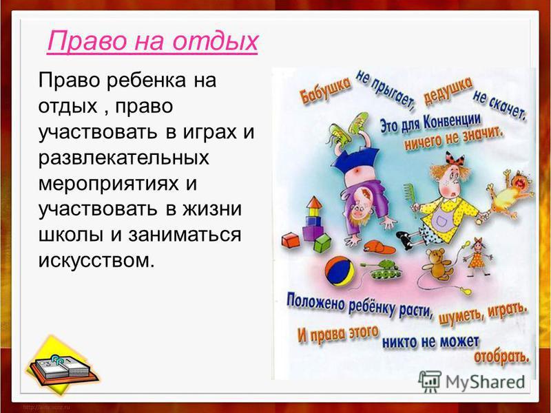 Право на отдых Право ребенка на отдых, право участвовать в играх и развлекательных мероприятиях и участвовать в жизни школы и заниматься искусством.