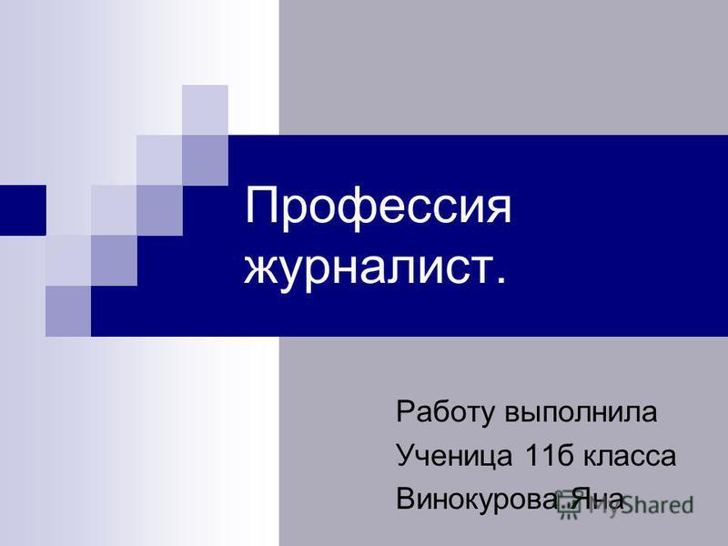 Профессия журналист. Работу выполнила Ученица 11 б класса Винокурова Яна
