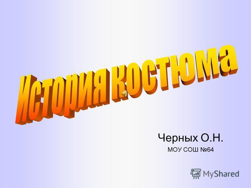 Черных О.Н. МОУ СОШ 64