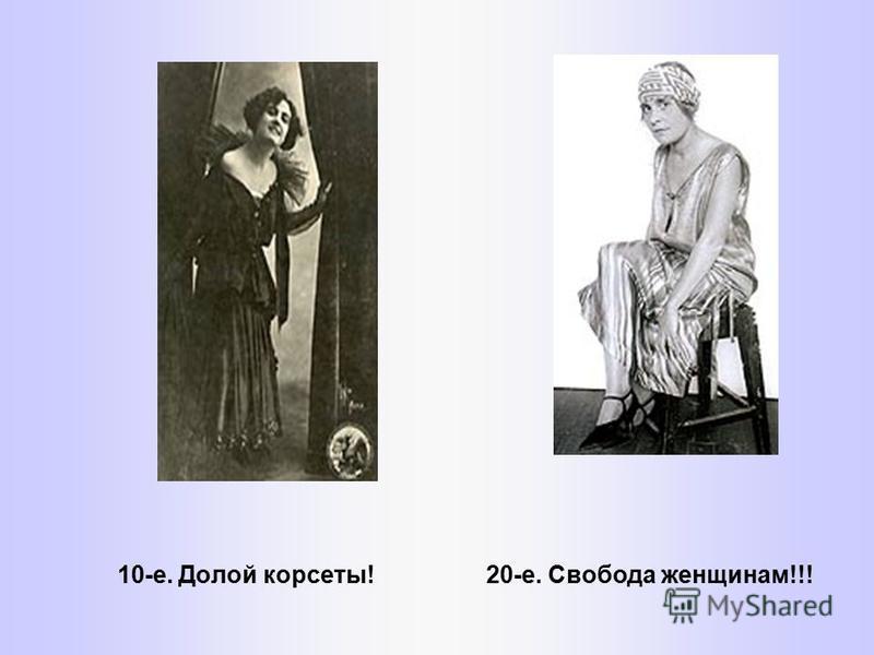 10-е. Долой корсеты! 20-е. Свобода женщинам!!!