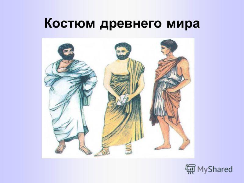 Костюм древнего мира