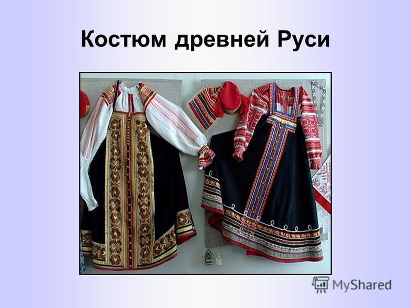Костюм древней Руси