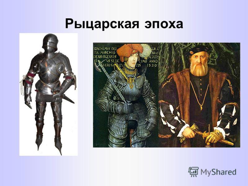 Рыцарская эпоха
