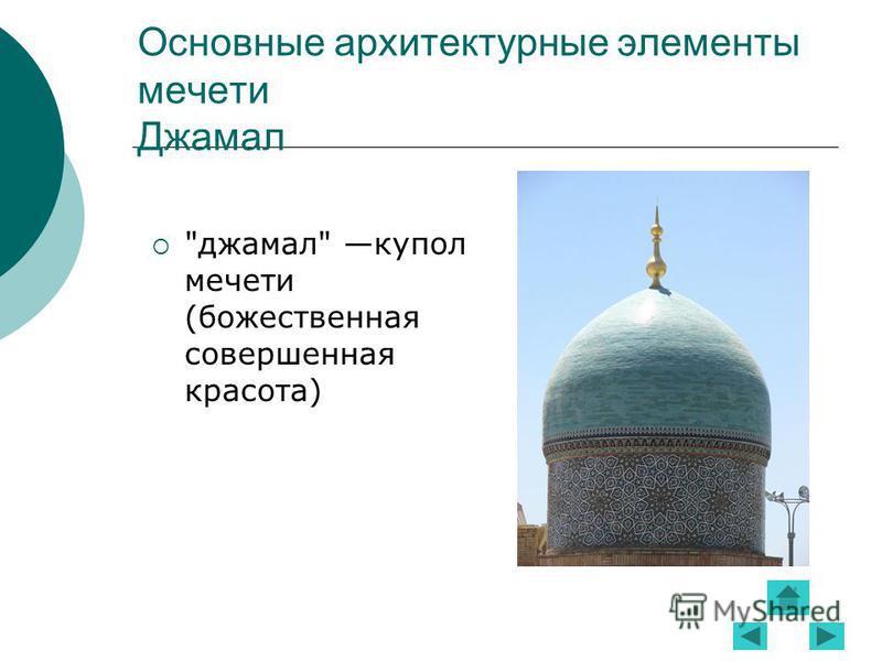 Основные архитектурные элементы мечети Джамал джамал купол мечети (божественная совершенная красота)