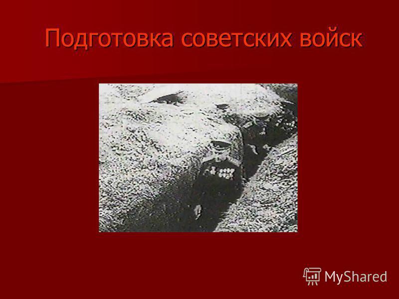 Подготовка советских войск Подготовка советских войск