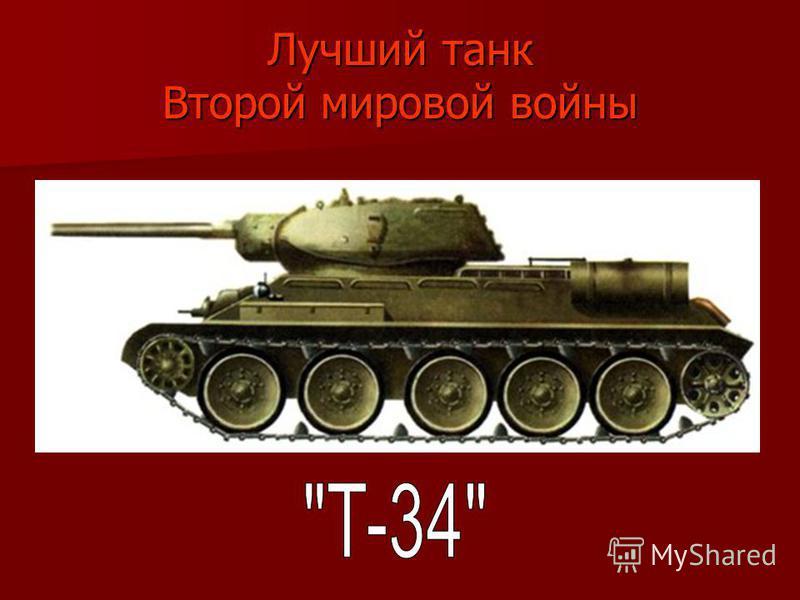 Лучший танк Второй мировой войны