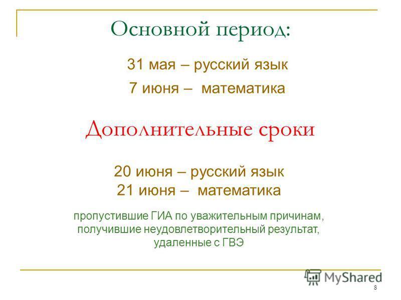 8 31 мая – русский язык 7 июня – математика Основной период: Дополнительные сроки пропустившие ГИА по уважительным причинам, получившие неудовлетворительный результат, удаленные с ГВЭ 20 июня – русский язык 21 июня – математика