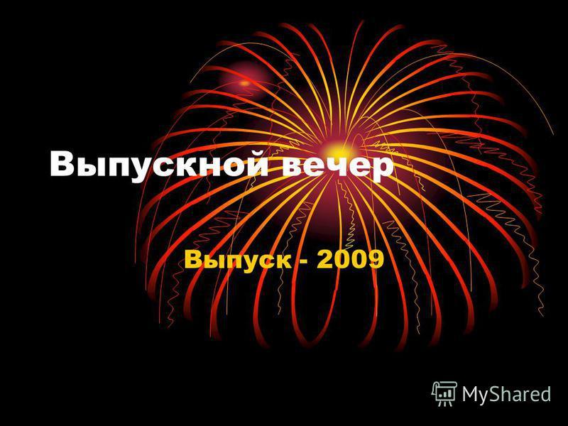 Выпускной вечер Выпуск - 2009