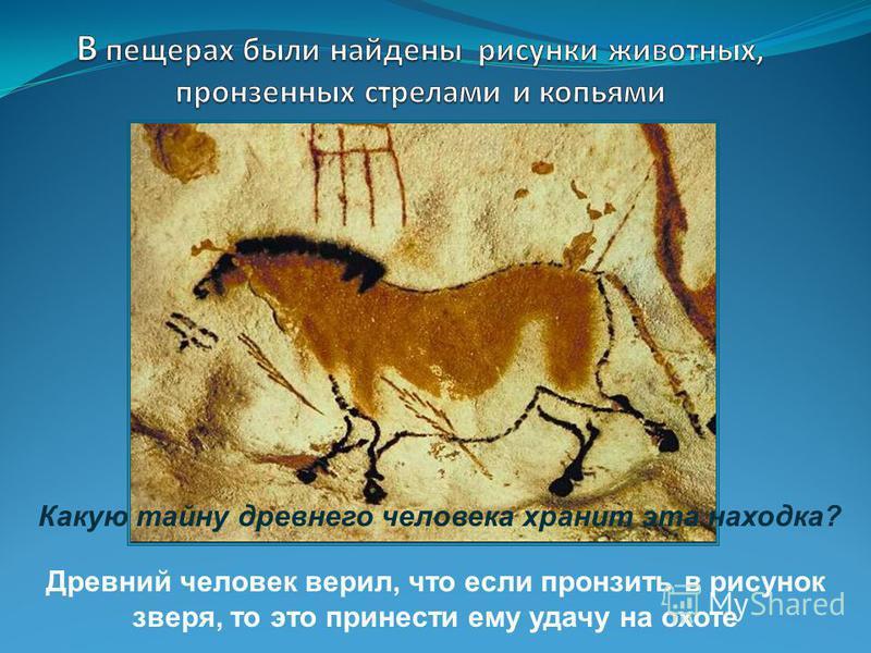 Какую тайну древнего человека хранит эта находка? Древний человек верил, что если пронзить в рисунок зверя, то это принести ему удачу на охоте