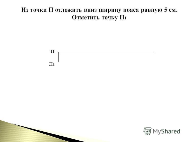 П П1П1