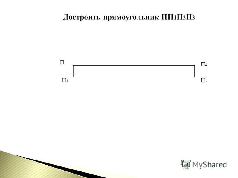П П1П1 П4П4 П3П3