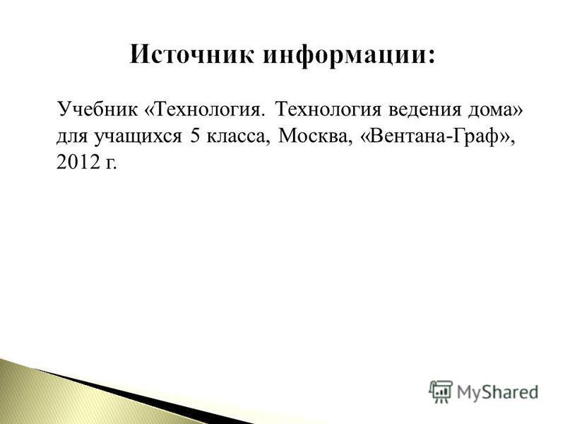 Учебник «Технология. Технология ведения дома» для учащихся 5 класса, Москва, «Вентана-Граф», 2012 г.