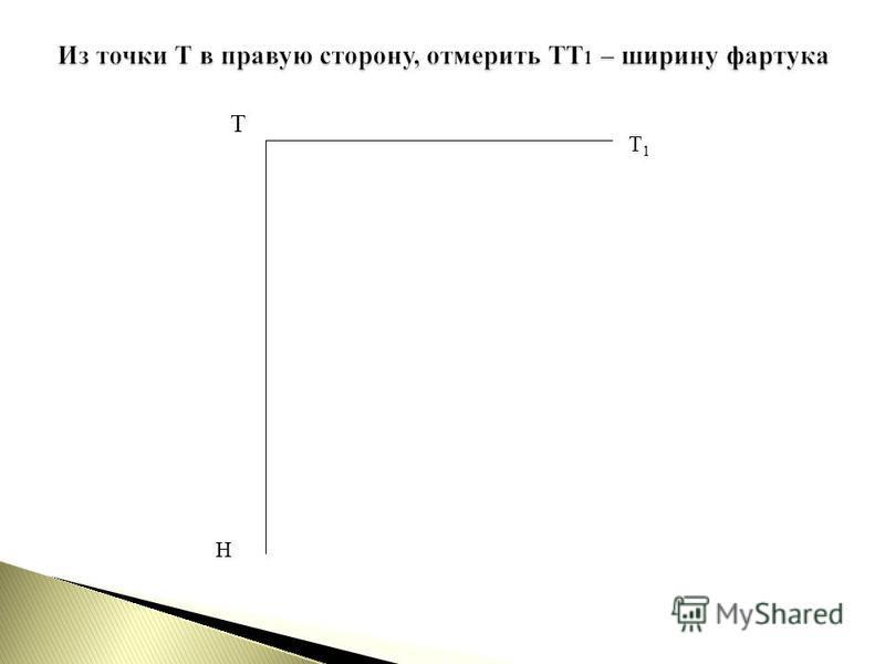 Т Н Т1Т1