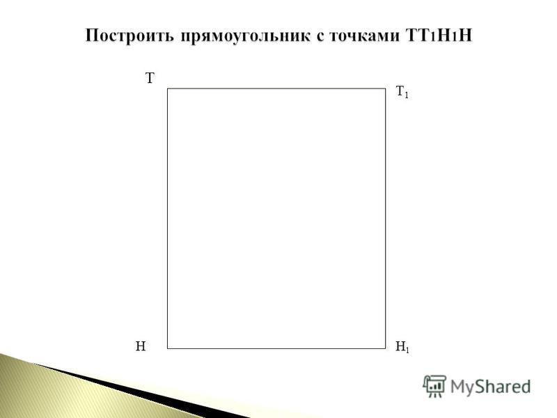 Т Н Т1Т1 Н1Н1