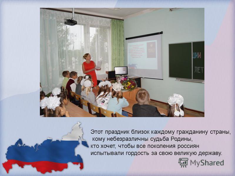 Этот праздник близок каждому гражданину страны, кому небезразличны судьба Родины, кто хочет, чтобы все поколения россиян испытывали гордость за свою великую державу.