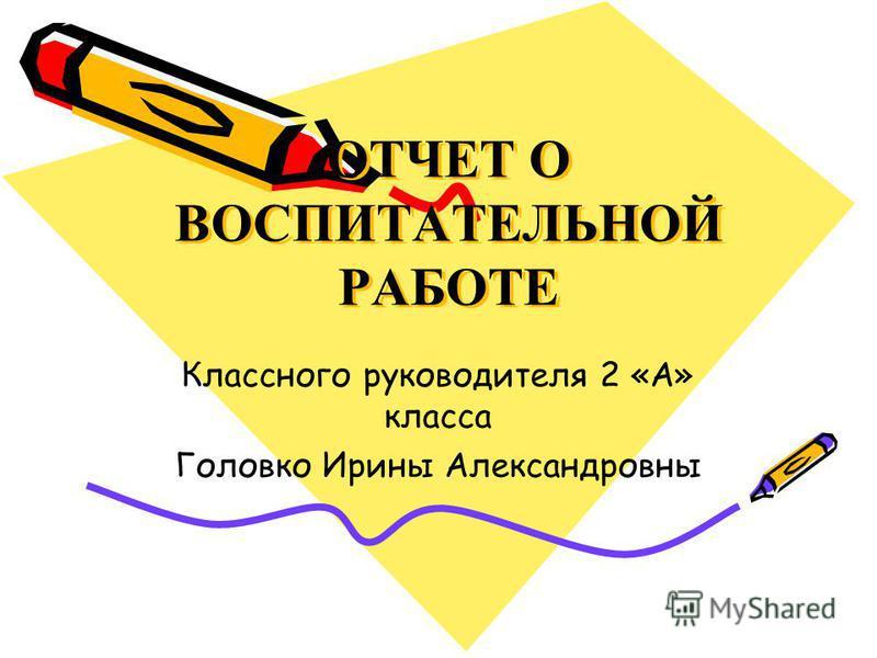 ОТЧЕТ О ВОСПИТАТЕЛЬНОЙ РАБОТЕ Классного руководителя 2 «А» класса Головко Ирины Александровны