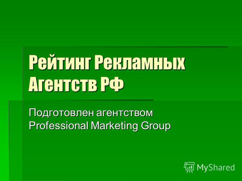 Рейтинг Рекламных Агентств РФ Подготовлен агентством Professional Marketing Group