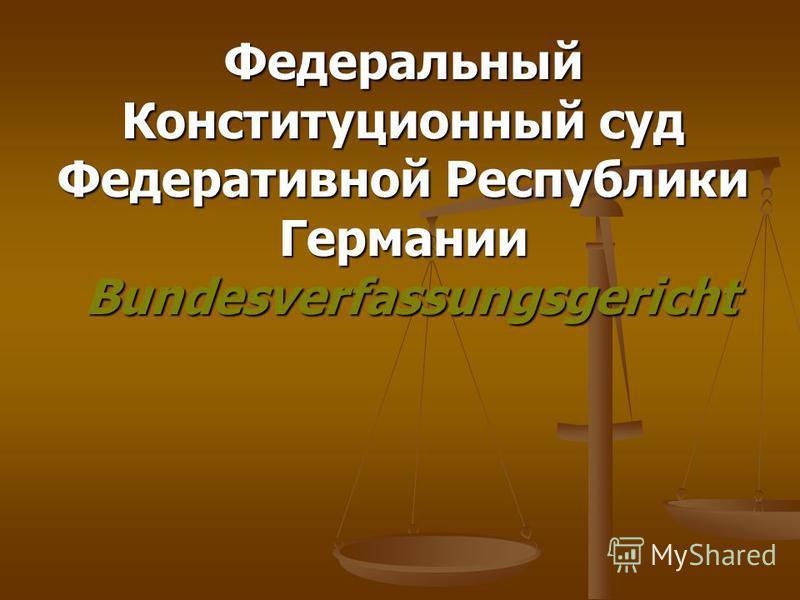 Федеральный Конституционный суд Федеративной Республики Германии Bundesverfassungsgericht