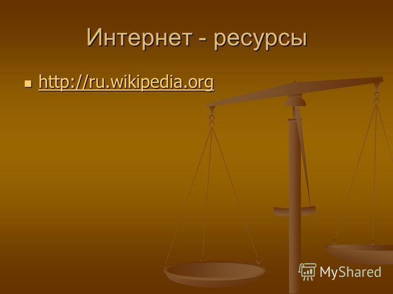 Интернет - ресурсы http://ru.wikipedia.org http://ru.wikipedia.org http://ru.wikipedia.org