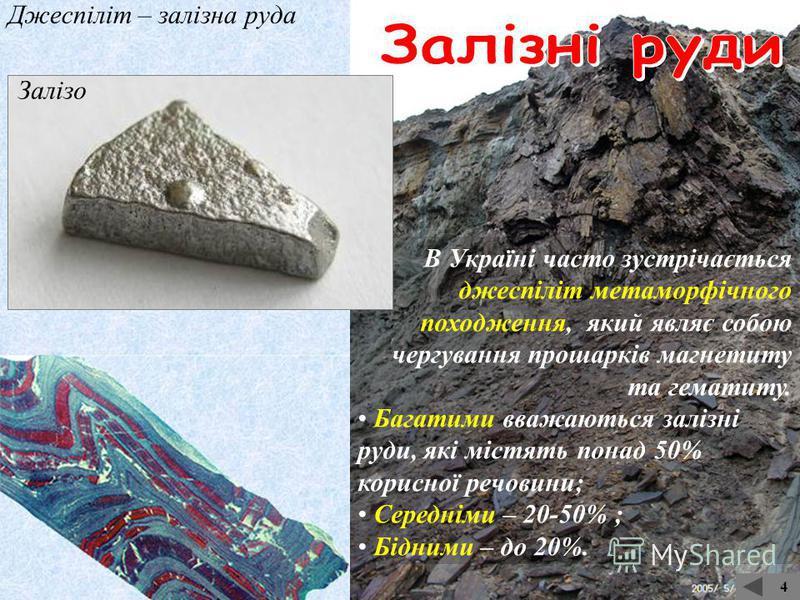 4 Залізні руди мають здебільшого магматичне походження й утворилися у докембрійський час у межах Українського щита.