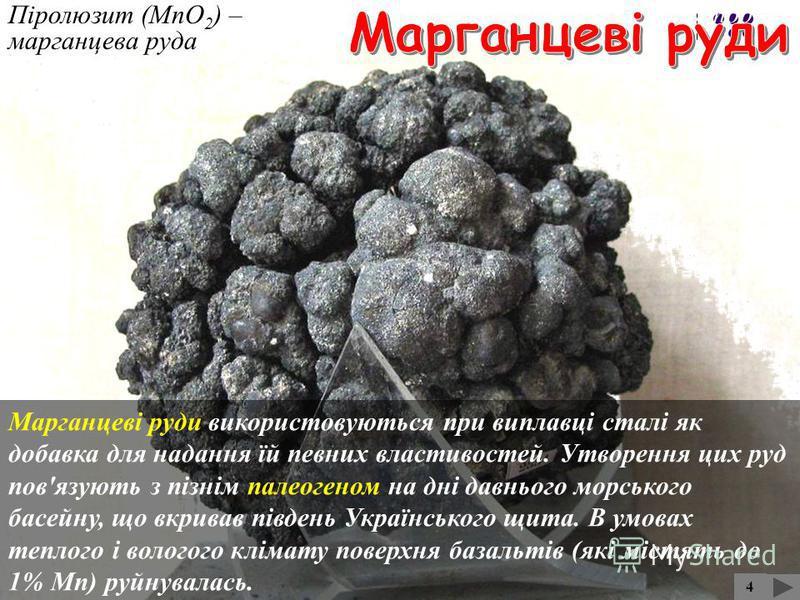 4 Лімоніт (бурий залізняк) FeO Лімоніт, або бурий залізняк має осадове походження, пов'яне з діяльністю залізобактерій на дні давнього моря. Це бідні руди зі вмістом металу (20-22%).