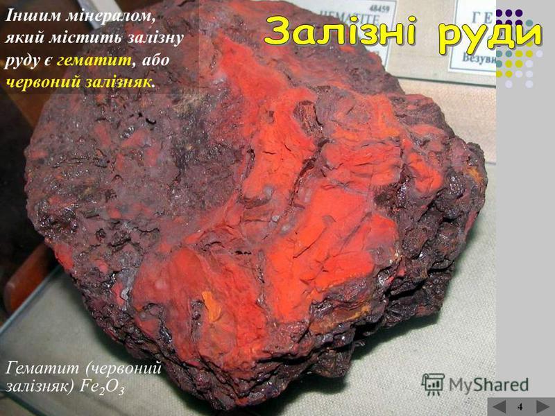 4 Магнетит (магнітний залізняк) Fe 3 O 4 Основним мінералом, який містить залізну руду є магнетит, або магнітний залізняк. В Україні розвідано 83 родовища залізних руд. В межах нашої держави зосереджено 9% світових запасів цієї сировини.