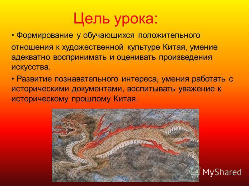 2 Цель урока: Формирование у обучающихся положительного отношения к художественной культуре Китая, умение адекватно воспринимать и оценивать произведения искусства. Развитие познавательного интереса, умения работать с историческими документами, воспи