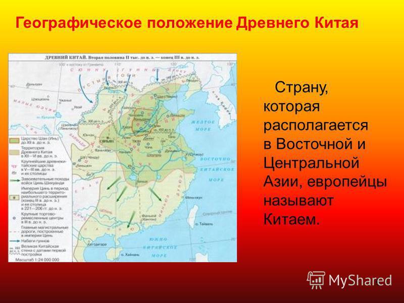 5 Географическое положение Древнего Китая Страну, которая располагается в Восточной и Центральной Азии, европейцы называют Китаем.