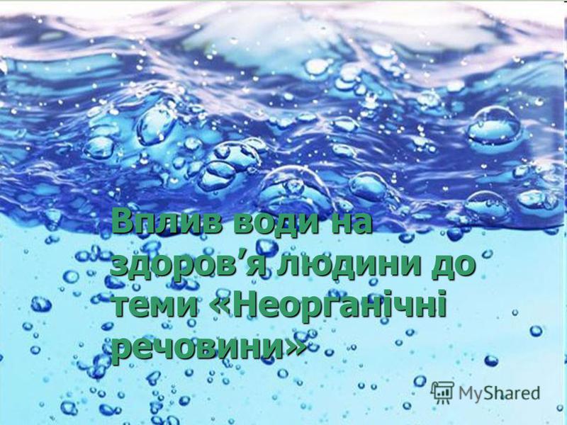 Вплив води на здоровя людини до теми «Неорганічні речовини»