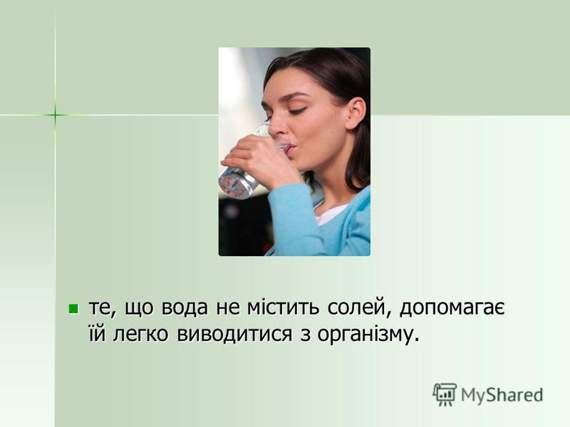 те, що вода не містить солей, допомагає їй легко виводитися з організму. те, що вода не містить солей, допомагає їй легко виводитися з організму.
